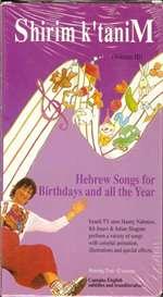 Shirim K tanim 2 More Hebrew Songs For Children Movie HD free download 720p